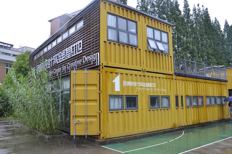 集装箱造型的创意设计实践基地
